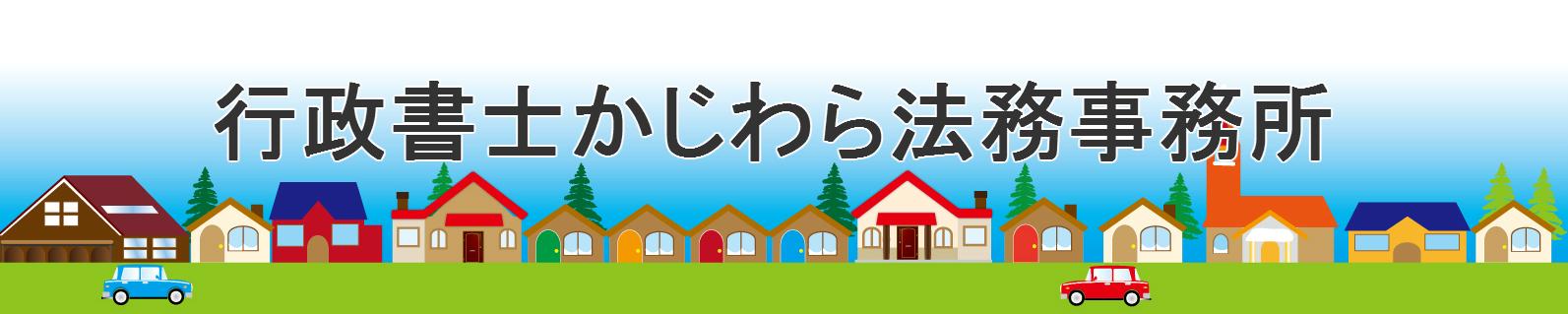 松戸市・柏市・鎌ヶ谷市の自動車の車庫証明・名義変更登録・住所変更登録を代行。行政書士かじわら法務事務所です。